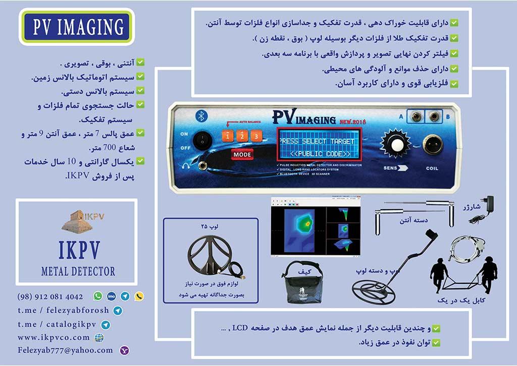 pv-imaging