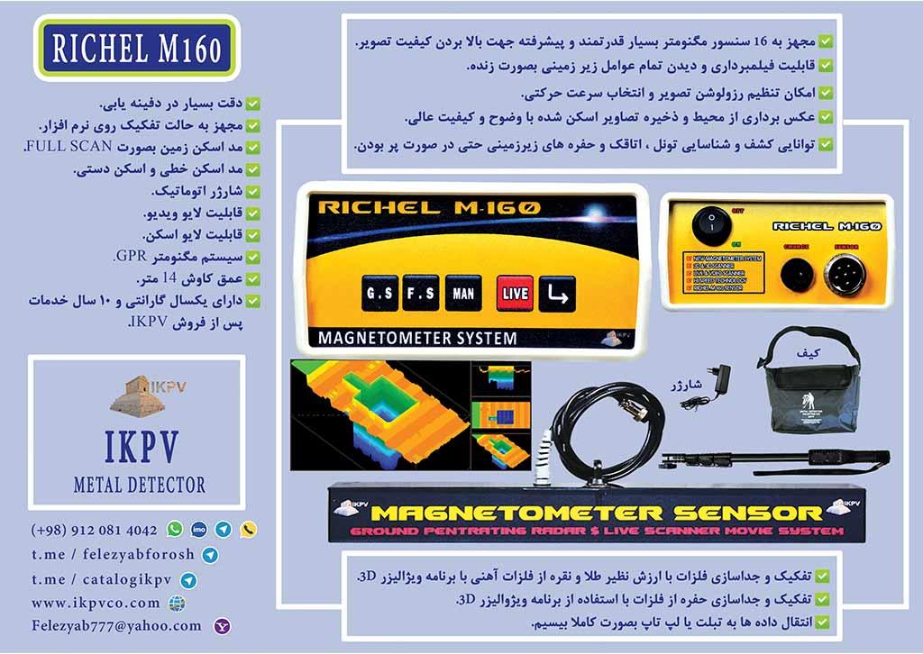 richel-m-160