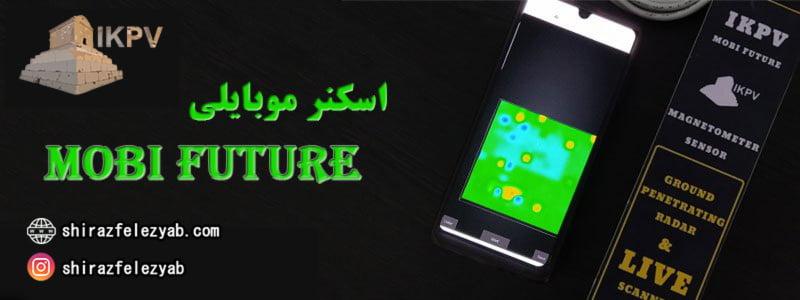اسکنر موبایلی MOBI FUTURE
